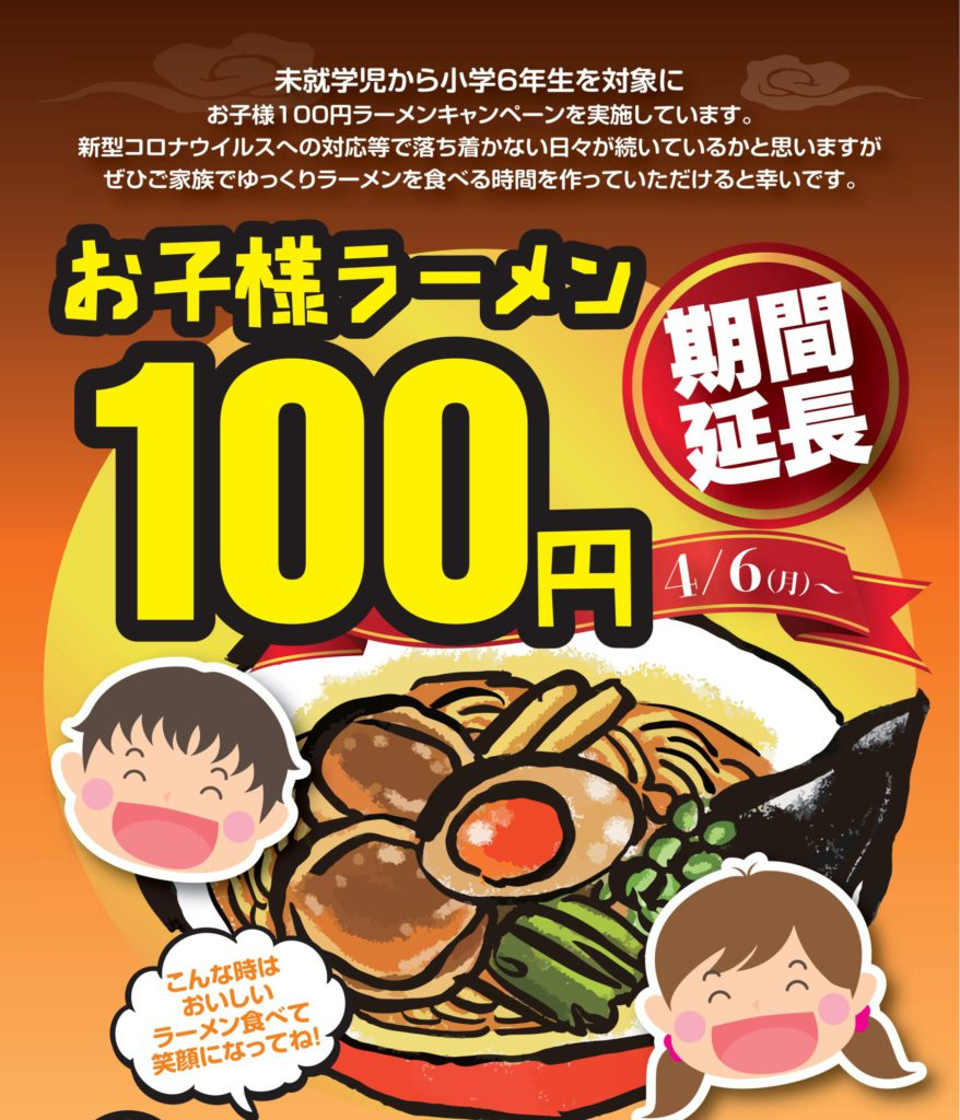 「お子様100円ラーメン」キャンペーン